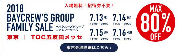 20180706_580x182_tokyo.jpg